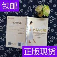 [二手旧书9成新]越孕越美 /史宏晖、檀圆舞 江苏科学技术出版社