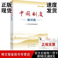 中国制度面对面-正版现货