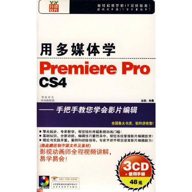 用多媒体学:Premiere Pro CS4(3CD+使用手册)(简体中文 标准教程版)(软件)