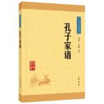 孔子家语(中华经典藏书・升级版)