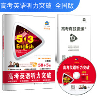 五三 全国版 高考英语听力突破(配光盘)58+5套 53英语听力系列图书(2020)