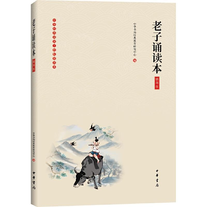《老子诵读本》(插图版·中华经典大字诵读) 经典浸润人生,从诵读开始!中华书局出版。