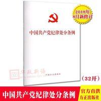 正版现货 中国共产党纪律处分条例 32开 2018新版 单行本 中国方正出版社