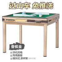 麻将机全自动四口机餐桌两用折叠电动麻将桌静音机麻全国联保