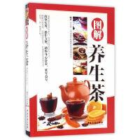 图解养生茶 中医古籍出版社 宋全林 9787515213996