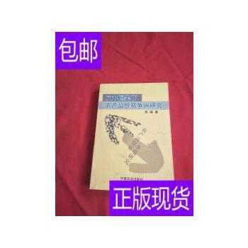 [二手旧书9成新]WTO框架下农产品贸易争端研究 /吴强 著 中国农业 正版旧书,没有光盘等附赠品。