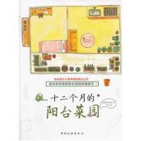 十二个月的阳台菜园(货号:A5) 张珍珠 9787503248795 中国旅游出版社书源图书专营店