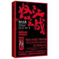 怒江之战(附羽泉制作同名主题曲CD1张)