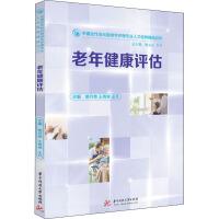 老年健康评估 华中科技大学出版社