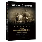 第一次世界大战回忆录:世界危机4――东线战争