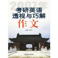 2007年考研英语透视与巧解.作文