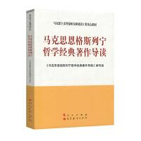 马克思恩格斯列宁哲学经典著作导读―马克思主义理论研究和建设工程重点教材