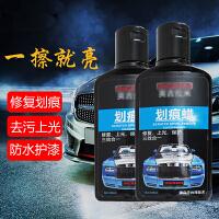 御目 汽车车蜡 汽车划痕蜡细微划痕修复车蜡漆面去污上光去痕研磨剂汽车美容用品
