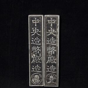S216民国《银锭》(此银锭印有孙中山与袁世凯头像,保存完整,可做镇纸使用,亦为收藏佳品)
