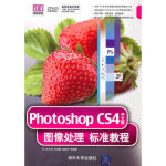 Photoshop CS4中文版图像处理标准教程(配光盘)(清华电脑学堂)