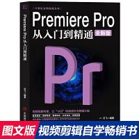 全新正版 pr教程书籍中文版PremierePro从入门到精通 Premiere+ae影视后期视频制作自学prcc软件影