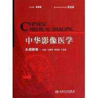 中华影像医学(头颈部卷第2版)