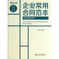 买卖类合同(律师批注版)/企业常用合同范本