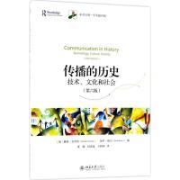 传播的历史(第6版) 北京大学出版社