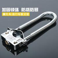 自行车锁摩托车锁前叉锁u型锁电动车锁山地车锁防盗锁固定 A23 前叉锁 锁体加强