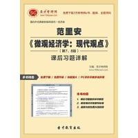 范里安《微观经济学:现代观点》(第7、8版)课后习题详解【手机APP版-赠送网页版】