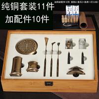 纯铜香道用具香道用品入门套装工具香篆炉熏沉香粉仿古家用11件套