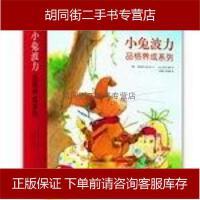 【二手旧书8成新】小兔波力品格养成(11) _奥_布丽吉特・威宁格 著 新星出版社 9787513306485