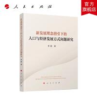 新发展理念指引下的人口与经济发展方式问题研究 人民出版社