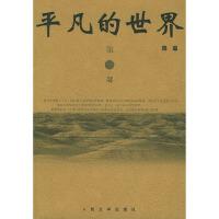 【二手旧书9成新】 平凡的世界(全三册) 路遥 9787020048045 人民文学出版社