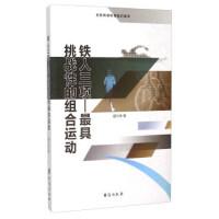 【二手旧书9成新】铁人三项 挑战性的组合运动(全民阅读体育知识读本) 盛文林 台海出版社 9787516804285