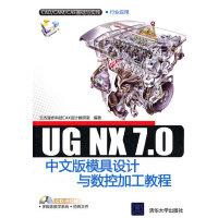 UG NX 7.0中文版模具设计与数控加工教程(配光盘)(CAD/CAM/CAE基础与实践)