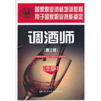 调酒师(中级)(第2版)――国家职业资格培训教程