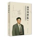 英才济苍生――宫颈癌疫苗发明者周健博士(第2版)