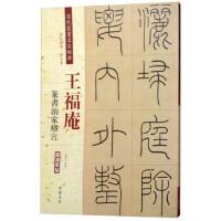 王福庵:篆书治家格言 赵宏 9787514919783睿智启图书