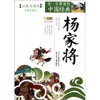 杨家将(拓展阅读本青少版)/你一定要读的中国经典成长文库