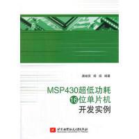 MSP430超低功耗16位单片机开发实例 9787512412750 唐继贤杨扬 北京航空航天大学出版社