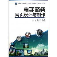 电子商务网页设计与制作(电子商务专业高等职业教育理实一体化规划教材) 傅俊