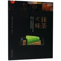 抹茶之味(京都300年茶铺的私藏下午茶解密31道招牌抹茶甜点)