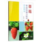 草莓病虫害识别与防治彩色图说