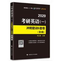 考研英语(一)冲刺密训6套卷