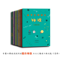 高中纠错本错题本(平装共9册)语文、数学、英语、地理、历史、化学、物理、政治、物理