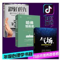 3册正版超级自控力+气场+哈佛情商课 性格影响力社会心理学提高情商改变自己九型人格沟通的智慧人际交往心理学书籍 畅销书