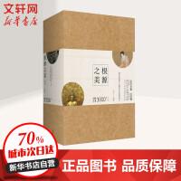 根源之美:中国艺术3000年 中信出版社