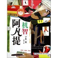 机智阿凡提/台湾儿童文学馆 子鱼|绘画:达姆