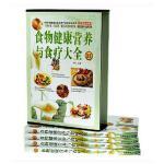 食物健康营养与食疗大全集全4册 经典实用家庭保健养生书籍 饮食 药膳图书籍 食谱畅销书
