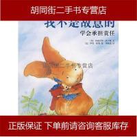 【二手旧书8成新】小兔波力1 我不是故意的 (奥)布丽吉特・威宁格 南海 9787544239165