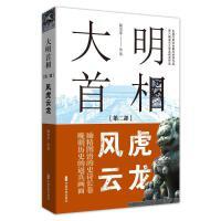 大明首相(第2部风虎云龙) 中国文史出版社