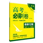 理想树67高考2019新版高考必刷卷 信息12套 理科数学定制卷 适用于全国2、3卷地区