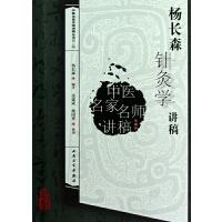杨长森针灸学讲稿/中医名家名师讲稿丛书