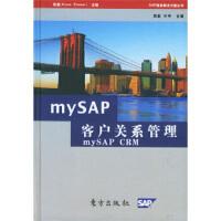 mySAP客户关系管理 9787506023818